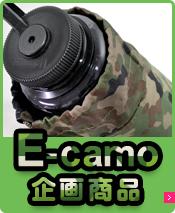 E-camo 企画商品