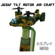 JGSDF オスプレイボールペン P-MV22