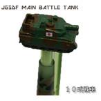 JGSDF 10式戦車ボールペン P-10JGSDF