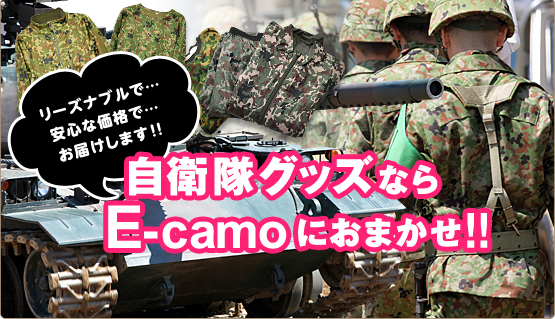 自衛隊グッズならE-camoにおまかせ